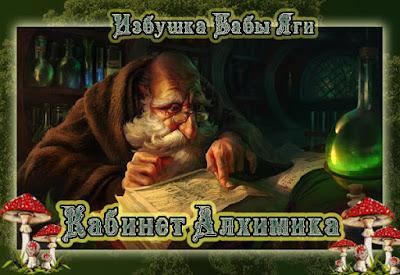 Кабинет Алхимика