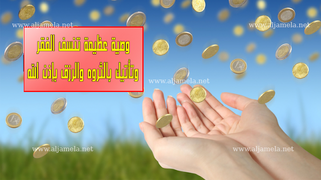 وصية عظيمة تنسف الفقر وتأتيك بالثروه والرزق بإذن الله ;)
