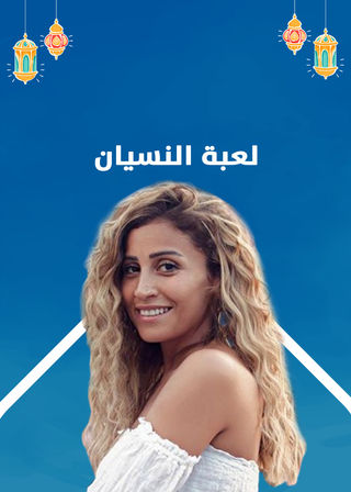 """بالفديو : اعلان مسسلسل """" لعبة النسيان """" ل دينا الشربيني لـ رمضان 2020"""