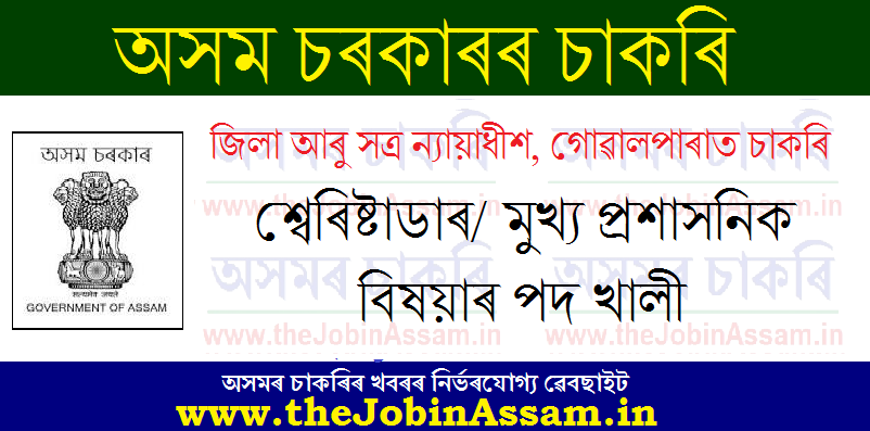 District and Sessions Judge, Goalpara Recruitment