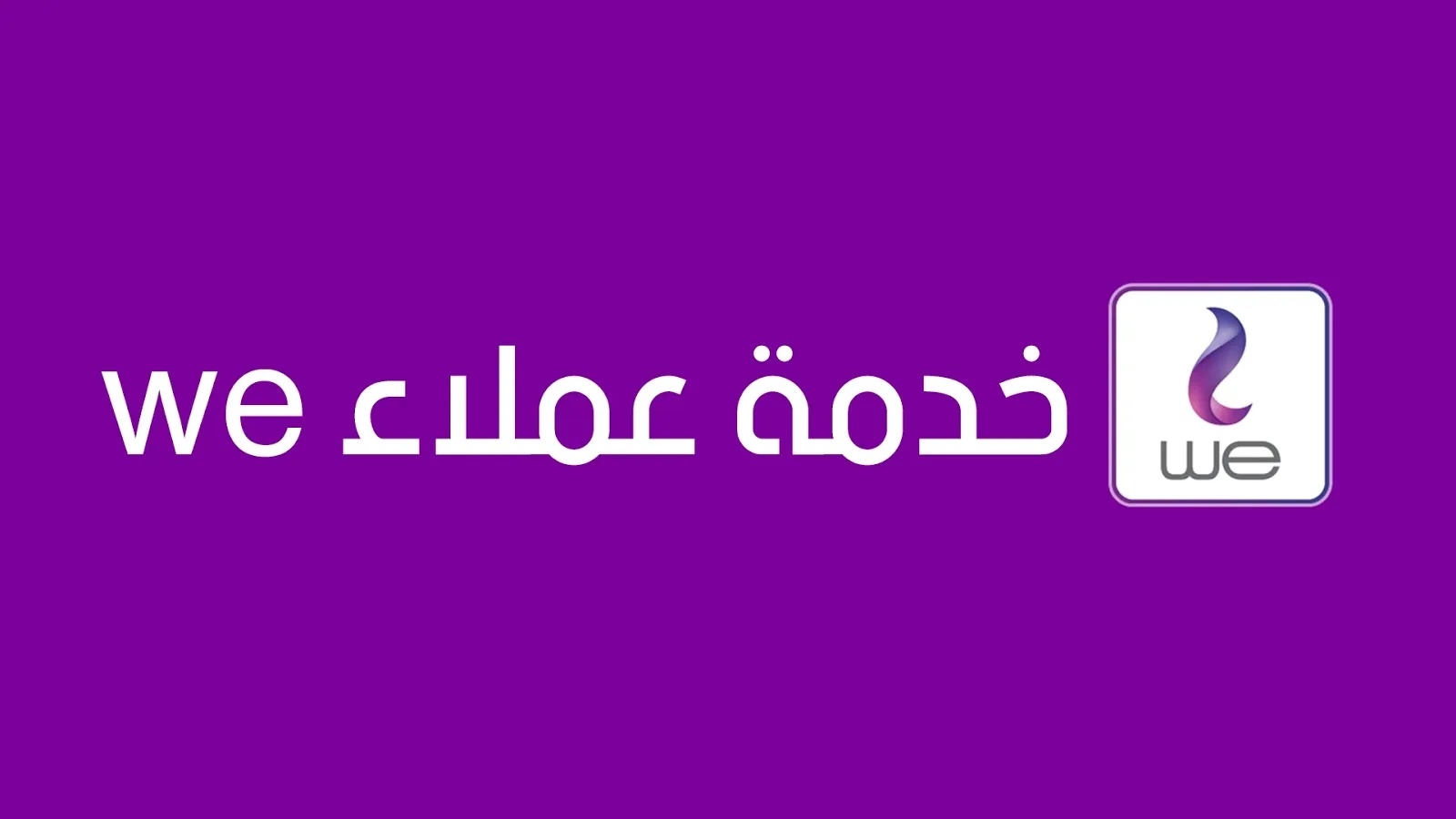 رقم خدمة عملاء we وي المصرية للاتصالات 2021