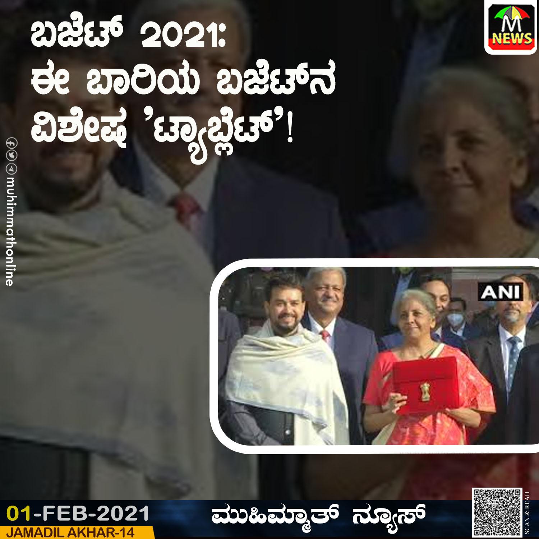 ಬಜೆಟ್ 2021: ಈ ಬಾರಿಯ ಬಜೆಟ್ನ ವಿಶೇಷ 'ಟ್ಯಾಬ್ಲೆಟ್'!