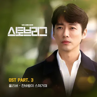 OLIVER - As The Cold Wind Passes (찬바람이 스쳐가며) Stove League OST Part 3 Lyrics