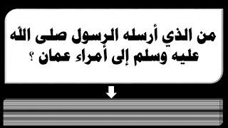 الصحابي الذي أرسله الرسول صلى الله عليه وسلم يدعو أهل عمان إلى الإسلام؟