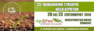 Το πρόγραμμα του 25ου Συνεδρίου Νέων Αγροτών - Λιβαδειά 20-23 Σεπτεμβρίου 2018