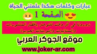 عبارات وخواطر هكذا علمتني الحياة الصفحة 1 منشورات وستاتيات وكلمات جديدة مكتوبة - موقع الجوكر العربي