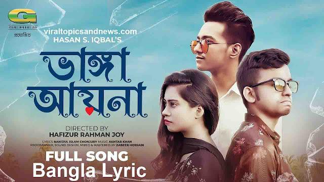 Bhanga Ayna Lyrics (ভাঙ্গা আয়না) Hasan Shams Iqbal New Eid Song 2020