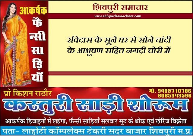 रविदास के सूने घर से सोने चांदी के आभूषण सहित नगदी चोरी में - Shivpuri News