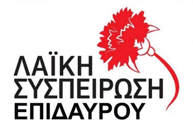 Λαϊκή Συσπείρωση Επιδαύρου: Εν μέσω οικονομικής κρίσης και πανδημίας η Δημοτική Αρχή συνεχίζει να επιβάλλει φόρους και τέλη
