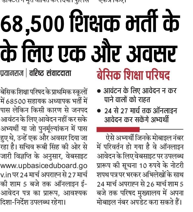 68,500 शिक्षक भर्ती में नियुक्ति के लिए एक और मौका, यह होंगे आवेदन के पात्र