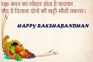 Rakshabandhan-Shayari