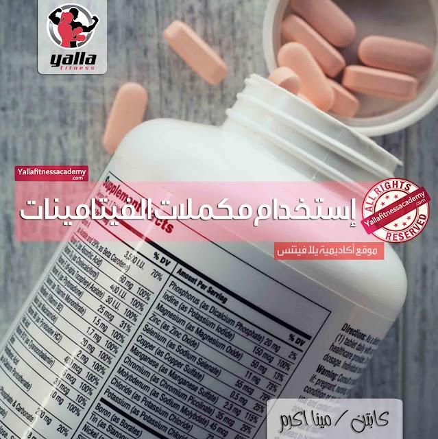 إحذر من الاستخدام السيئ لمكملات الفيتامينات