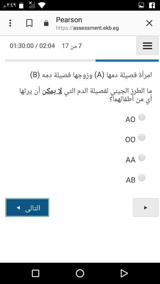 امتحان الأحياء للصف الاول الثانوي 0%2B%252810%2529