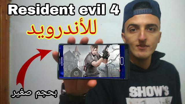 تحميل لعبة رزدنت ايفل 4 Resident Evil للاندرويد الاصليه