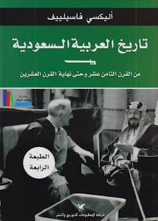 حمل كتاب تاريخ العربية السعودية من القرن الثامن عشر وحتى نهاية القرن العشرين ـ أليكسي فاسيلييف