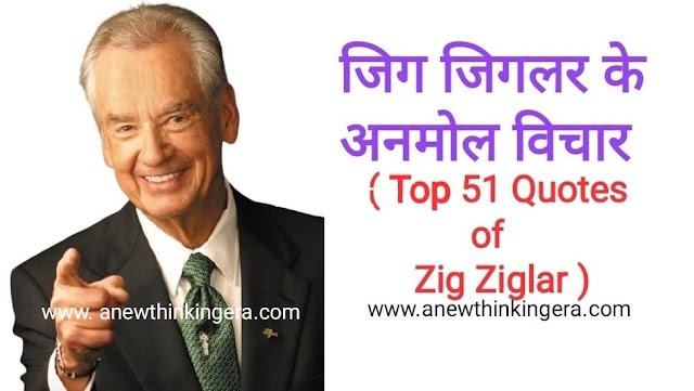 Top 51 Zig Ziglar Quotes To Inspire Your Success In Daily Life and Business