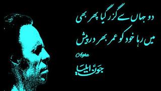 jaun-elia-shayari-urdu