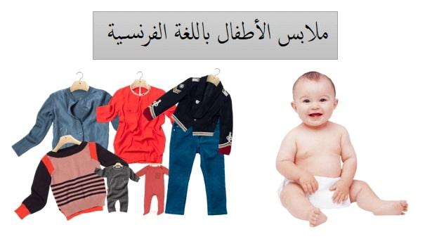 ملابس الاطفال بالفرنسية