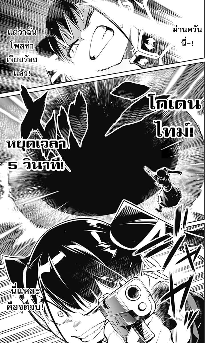 อ่านการ์ตูน Mato Seihei no Slave ตอนที่ 15 หน้าที่ 10