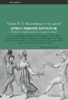 Atro carbone notatum. Письма В. К. Кюхельбекеру от его друзей