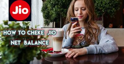 How to check Jio Net balance || Jio Net बैलेंस कैसे चेक करें |