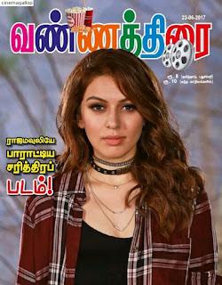 Vannathirai Tamil Magazine Ebook PDF Free Download June-2017