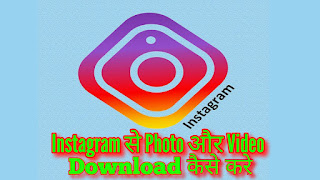 Instagram Se Video Kaise Download Kare