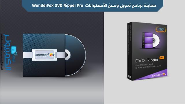 معاينة برنامج تحويل ونسخ الأسطوانات WonderFox DVD Ripper Pro