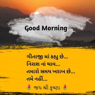 Gujarati_Suvichar_status