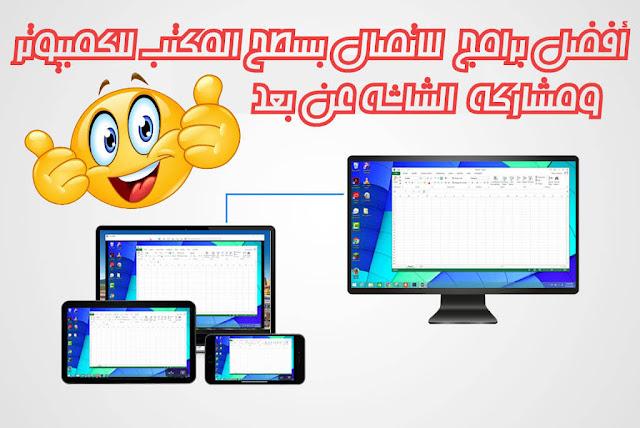 أفضل برامج سطح المكتب البعيد لمشاركة الشاشة والوصول عن بعد