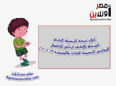 اعلان نتيجة التنسيق الثانى للمرحلة الاولى لرياض الاطفال للمدارس الرسمية للغات والمتميزة 2019-2020