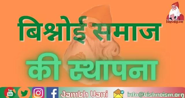 Bishnoi Samaj ki Sthapna : Guru Jambheshwar | बिश्नोई समाज की स्थापना