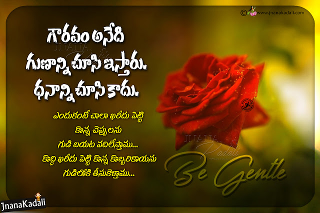 telugu messages on life, nice words on life in telugu, best motivational life changing quotes