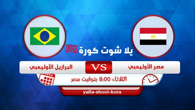 egypt-olympic-vs-brazil-olympic
