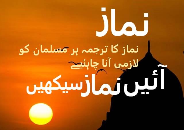 Namaz with Urdu Translation