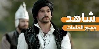 مشاهدة جميع حلقات مسلسل قيامة عثمان HD