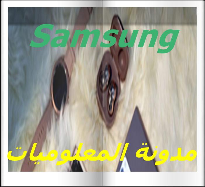 Samsung تطرح 5 أجهزة جديدة في السوق ، مع العلم بمواصفاتها