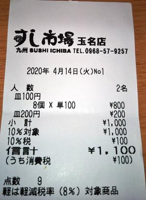 九州すし市場 玉名店 2020/4/14 飲食のレシート