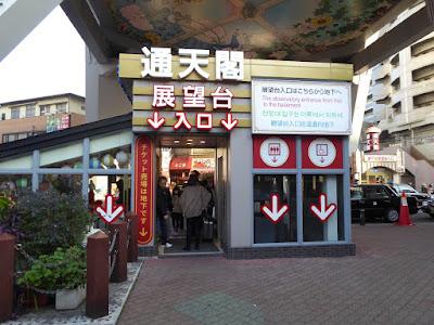 新世界・通天閣(つうてんかく)展望台入口