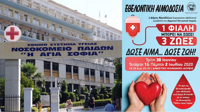 """Δίνουν αίμα για τρεις ημέρες στο Ναύπλιο για τα μικρά παιδιά του Νοσοκομείου """"ΠΑΙΔΩΝ"""" (βίντεο)"""