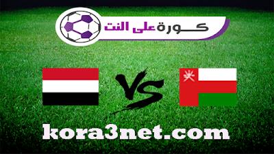 مباراة عمان واليمن