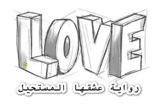 رواية عشقها المستحيل كامله pdf