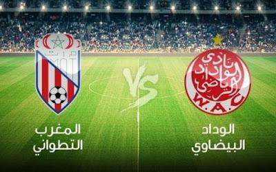 مشاهدة مباراة الوداد ضد المغرب التطواني 11-3-2021 بث مباشر في الدوري المغربي