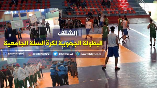 بالفيديو ↔ فعاليات احتضان البطولة الجهوية  لكرة السلة الجامعية بالشلف