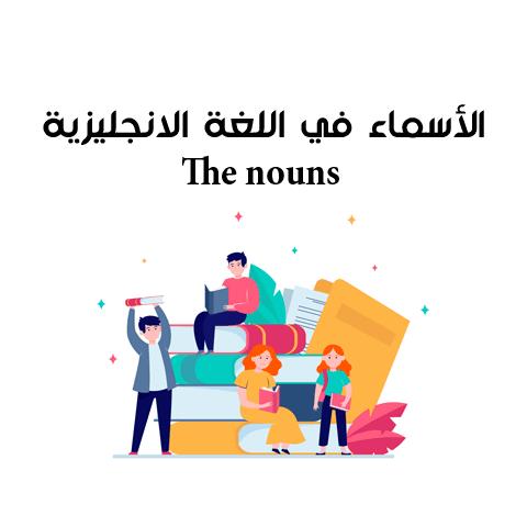 الأسماء في اللغة الانجليزية The nouns