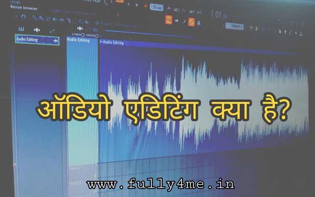 Audio Editing Kya Hai