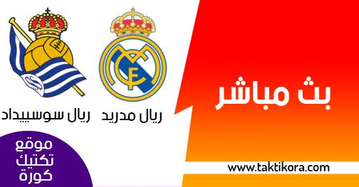مشاهدة مباراة ريال مدريد وريال سوسيداد بث مباشر لايف 06-01-2019 الدوري الاسباني