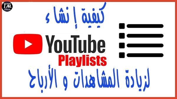 كيفية انشاء قائمة تشغيل لقناتك على يوتيوب لزيادة المشاهدات و الأرباح