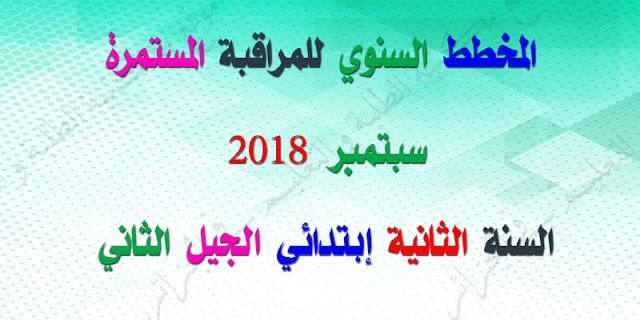المخطط السنوي للمراقبة المستمرة السنة الثانية إبتدائي الجيل الثاني