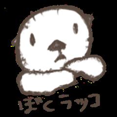 I am a sea otter
